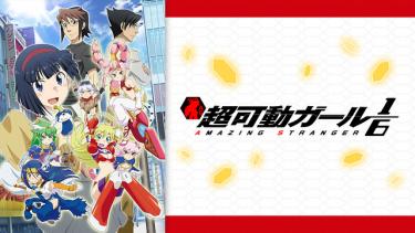 超可動ガール1/6 アニメ無料動画をフル視聴!KissAnimeやアニポ・B9もリサーチ