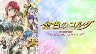 金色のコルダ~primo passo~アニメ動画配信を無料フル視聴!KissAnimeやAniTube・B9もリサーチ