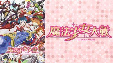 魔法少女大戦 アニメ動画を無料フル視聴!KissAnimeやAniTube・B9もリサーチ