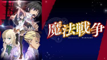 魔法戦争 アニメ無料動画をフル視聴!KissAnimeやアニポ・B9もリサーチ
