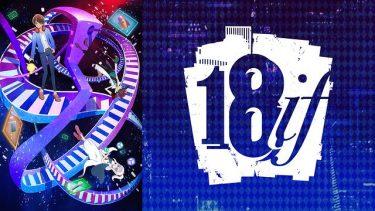 18if(エイティーン・イフ)アニメ無料動画をフル視聴!KissAnimeやアニポ・B9もリサーチ