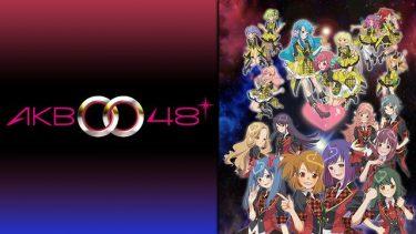 AKB0048(エーケービー ゼロゼロフォーティエイト1期)アニメ無料動画をフル視聴!KissAnimeやアニポ・B9もリサーチ