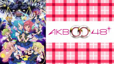 AKB0048 nextstage(エーケービー ゼロゼロフォーティエイト2期)アニメ無料動画をフル視聴!KissAnimeやアニポ・B9もリサーチ