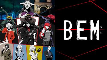 BEM(ベム)アニメ無料動画をフル視聴!KissAnimeやアニポ・B9もリサーチ