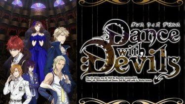 Dance with Devils(ダンデビ)アニメ動画を無料フル視聴!KissAnimeやAniTube・B9もリサーチ