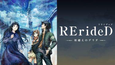 RErideD-刻越えのデリダ-アニメ動画を無料フル視聴!KissAnimeやAniTube・B9もリサーチ