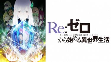 Re:ゼロから始める異世界生活2期(リゼロ)アニメ無料動画をフル視聴!KissAnimeやアニポ・B9もリサーチ