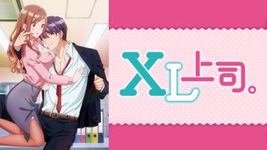 XL上司。アニメ動画を無料フル視聴!KissAnimeやAniTube・B9もリサーチ