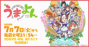 うまよん(ウマ娘)アニメ無料動画をフル視聴!KissAnimeやアニポ・B9もリサーチ