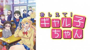 おしえて!ギャル子ちゃん アニメ無料動画をフル視聴!KissAnimeやアニポ・B9もリサーチ