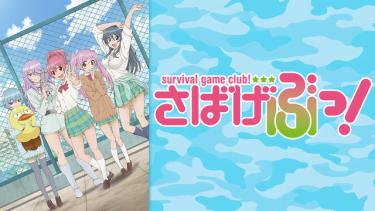 さばげぶっ!アニメ無料動画をフル視聴!KissAnimeやアニポ・B9もリサーチ