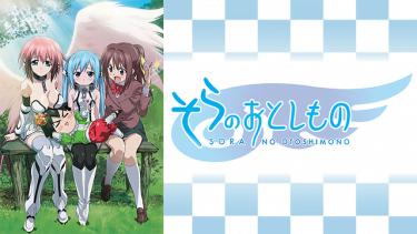 そらのおとしもの(1期)アニメ無料動画をフル視聴!KissAnimeやアニポ・B9もリサーチ