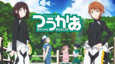 つうかあ アニメ無料動画をフル視聴!KissAnimeやアニポ・B9もリサーチ