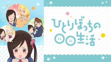 ひとりぼっちの○○生活 アニメ無料動画をフル視聴!KissAnimeやアニポ・B9もリサーチ