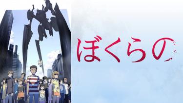 ぼくらの アニメ無料動画をフル視聴!KissAnimeやアニポ・B9もリサーチ