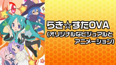 らき☆すたOVA アニメ無料動画をフル視聴!KissAnimeやアニポ・B9もリサーチ