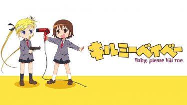 キルミーベイベー アニメ無料動画をフル視聴!KissAnimeやアニポ・B9もリサーチ