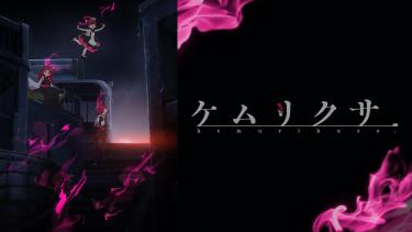 ケムリクサ アニメ無料動画をフル視聴!KissAnimeやアニポ・B9もリサーチ