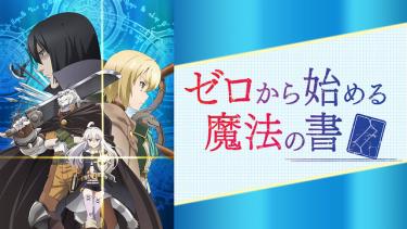 ゼロから始める魔法の書(ゼロの書)アニメ無料動画をフル視聴!KissAnimeやアニポ・B9もリサーチ