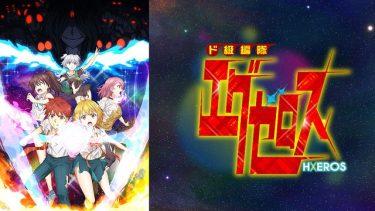 ド級編隊エグゼロス アニメ無料動画をフル視聴!KissAnimeやアニポ・B9もリサーチ