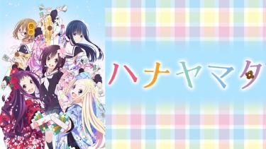 ハナヤマタ アニメ無料動画をフル視聴!KissAnimeやアニポ・B9もリサーチ