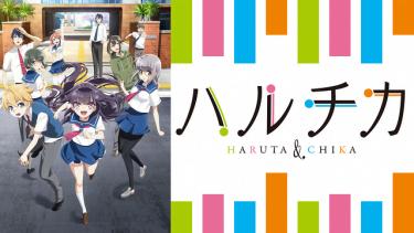 ハルチカ~ハルタとチカは青春する~アニメ無料動画をフル視聴!KissAnimeやアニポ・B9もリサーチ