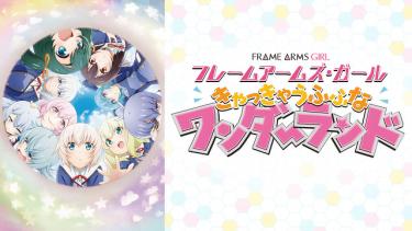 フレームアームズ・ガール アニメ無料動画をフル視聴!KissAnimeやアニポ・B9もリサーチ