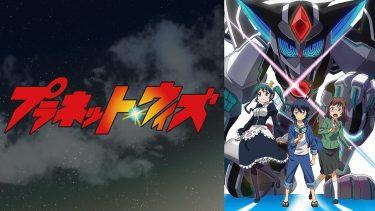 プラネット・ウィズ アニメ無料動画をフル視聴!KissAnimeやアニポ・B9もリサーチ