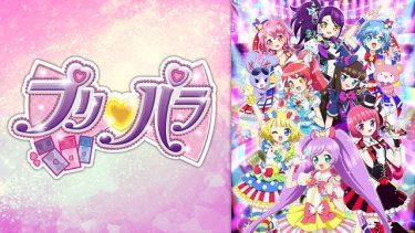 プリパラ(2期)アニメ無料動画をフル視聴!KissAnimeやアニポ・B9もリサーチ