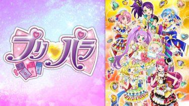 プリパラ(3期)アニメ無料動画をフル視聴!KissAnimeやアニポ・B9もリサーチ