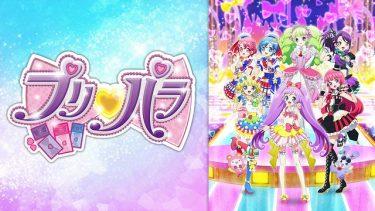 プリパラ(1期)アニメ無料動画をフル視聴!KissAnimeやアニポ・B9もリサーチ