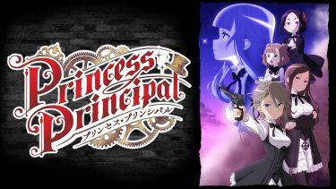 プリンセス・プリンシパル(プリプリ)アニメ無料動画をフル視聴!KissAnimeやアニポ・B9もリサーチ