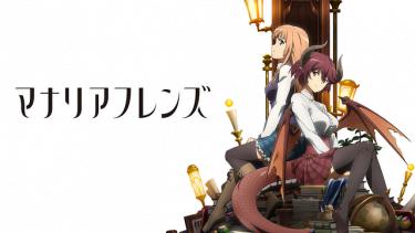 マナリアフレンズ アニメ無料動画をフル視聴!KissAnimeやアニポ・B9もリサーチ