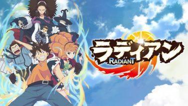 ラディアン(1期)アニメ無料動画をフル視聴!KissAnimeやアニポ・B9もリサーチ