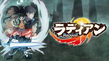 ラディアン(2期)アニメ無料動画をフル視聴!KissAnimeやアニポ・B9もリサーチ