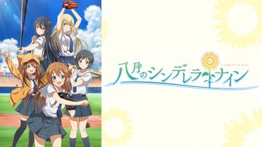 八月のシンデレラナイン(ハチナイ) Re:fine アニメ無料動画をフル視聴!KissAnimeやアニポ・B9もリサーチ