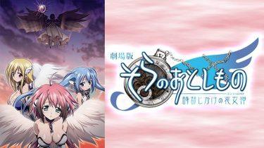 劇場版 そらのおとしもの 時計じかけの哀女神 アニメ無料動画をフル視聴!KissAnimeやアニポ・B9もリサーチ