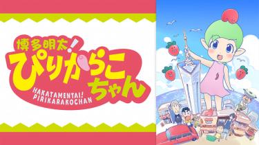 博多明太!ぴりからこちゃん アニメ動画配信を無料フル視聴!KissAnimeやAniTube・B9もリサーチ