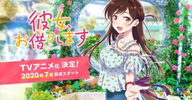 彼女、お借りします(かのかり)アニメ無料動画をフル視聴!KissAnimeやアニポ・B9もリサーチ