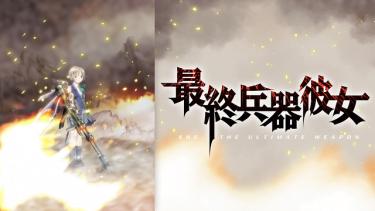最終兵器彼女 アニメ無料動画をフル視聴!KissAnimeやアニポ・B9もリサーチ