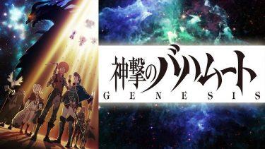 神撃のバハムートGENESIS(1期)アニメ無料動画をフル視聴!KissAnimeやアニポ・B9もリサーチ