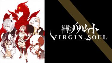 神撃のバハムート VIRGIN SOUL(2期)アニメ無料動画をフル視聴!KissAnimeやアニポ・B9もリサーチ