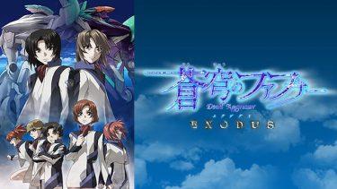 蒼穹のファフナー EXODUS(2期)アニメ無料動画をフル視聴!KissAnimeやアニポ・B9もリサーチ