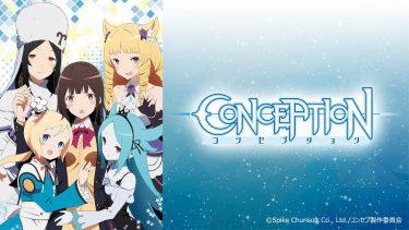 CONCEPTION-コンセプション アニメ無料動画をフル視聴!KissAnimeやアニポ・B9もリサーチ