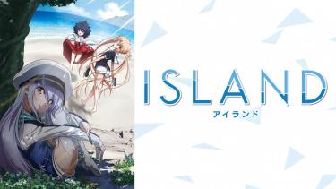 ISLAND(アイランド)アニメ無料動画をフル視聴!KissAnimeやアニポ・B9もリサーチ