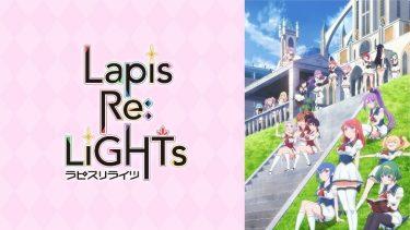 Lapis Re:LiGHTs(ラピライ)アニメ無料動画をフル視聴する方法まとめ