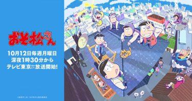 おそ松さん 3期 アニメ無料動画をフル視聴!KissAnimeやアニポ・B9もリサーチ
