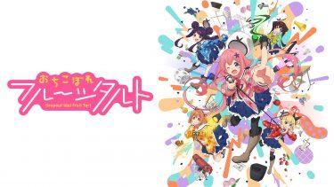 おちこぼれフルーツタルト アニメ無料動画をフル視聴!KissAnimeやアニポ・B9もリサーチ