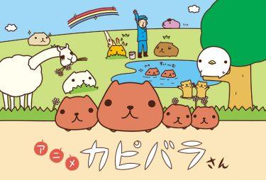 カピバラさん アニメ無料動画をフル視聴!KissAnimeやアニポ・B9もリサーチ