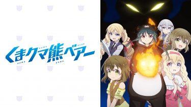 くまクマ熊ベアー アニメ無料動画をフル視聴!KissAnimeやアニポ・B9もリサーチ